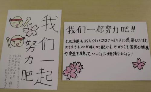 (日本《东方新报》微信公多号图片)