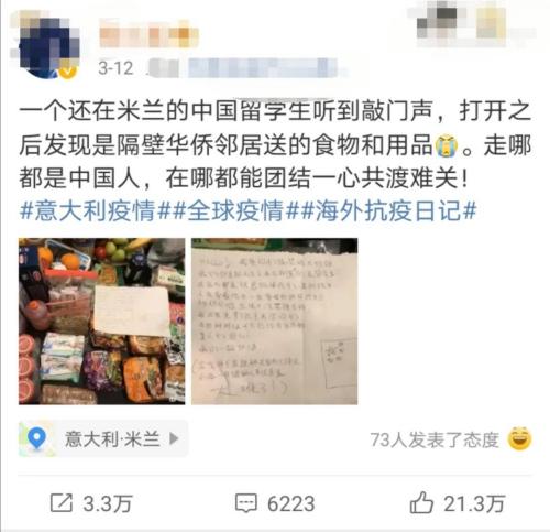 """米兰""""封城""""中国留学生收到华侨邻居的""""大礼包"""""""
