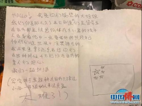 华侨邻居写给隔壁留学生的信。(受访者供图)
