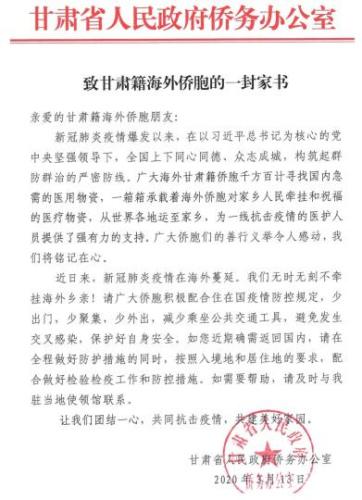 3月13日,甘肃省人民政府侨务办公室发出《致甘肃籍海外侨胞的一封家书》。