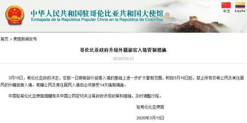 中国驻佛罗伦萨总领事馆网站截图