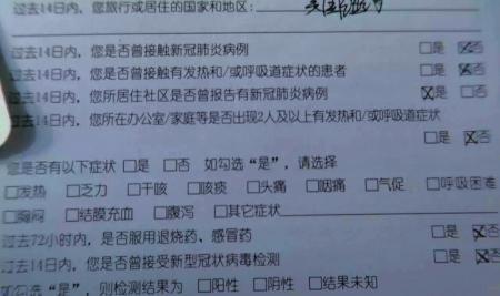 回国入关填写申报表。