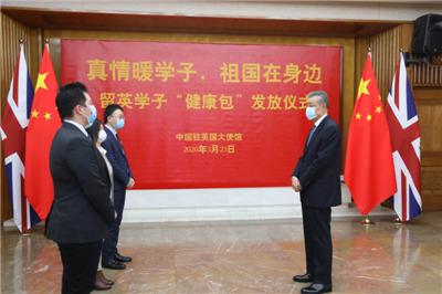 图片来源:中国驻英国使馆网站