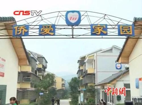 """""""5·12""""四川汶川大地震发生后,广大海外华侨华人积极支持和参与""""侨爱工程""""项目。图为地震废墟上建起的""""侨爱家园""""。视频截图"""