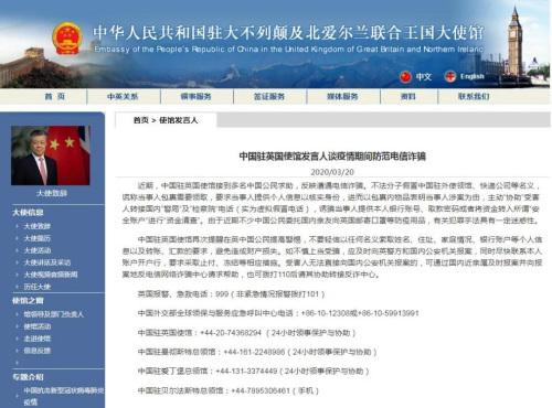 中国驻英国使馆发言人谈疫情期间防范电信诈骗