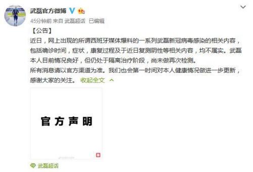 武磊官方微博截图