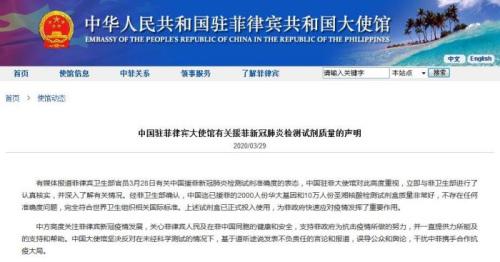 中国驻菲律宾共和国大使馆网站截图