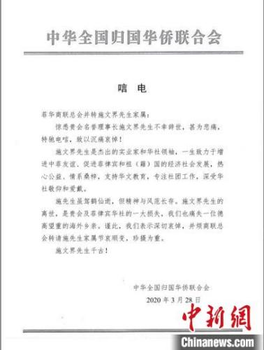 28日,中国侨联发唁电给菲华商联总会并转施文界先生家属,对施文界先生的去世表深切哀悼。 中国侨联供图 摄
