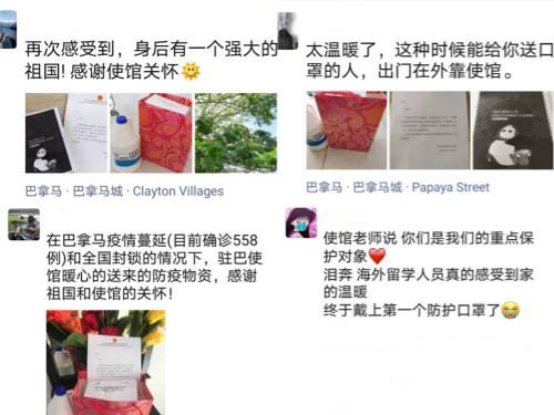 图片来源:中国驻巴拿马大使馆网站