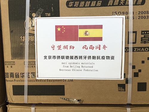 发往西班牙侨胞的部分物资。(图片来源:北京市委统战部)