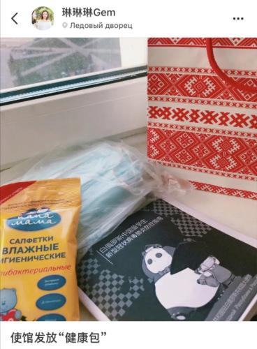 """驻白俄罗斯大使馆发放的""""健康包""""。(白俄罗斯中国留学生社交媒体截图)"""