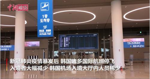 """疫情冲击韩国民航业 机场""""空荡荡"""""""