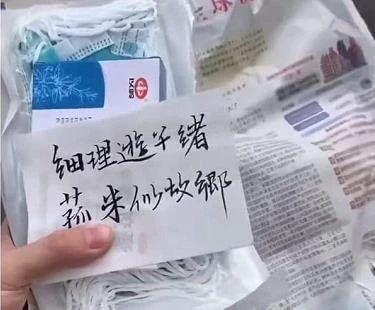 """写有""""细理游子绪,菰米似故乡。""""纸条的""""健康包""""。(视频截图)"""
