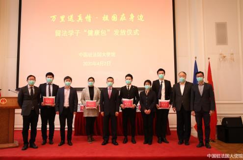 """中国驻法国使馆向留法学子发放""""健康包"""""""