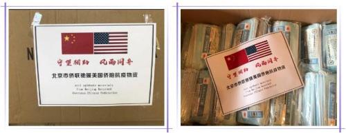 图片来源:北京市侨联微信公众号