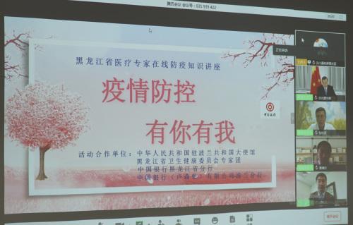 图片来源:中国驻波兰大使馆网站