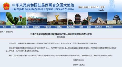 中国驻墨西哥大使馆网站截图