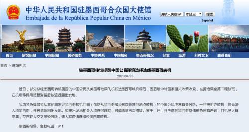 中国驻墨西哥大使馆:谨慎选择经墨西哥转机
