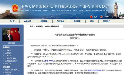中国驻英国大使馆公布临时航班信息和呼叫购票安排