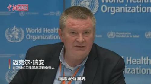 世卫组织卫生紧急项目负责人迈克尔·瑞安表示,病毒没有国界,不区分种族肤色和财富。我们在语言使用上要小心,应避免把病毒同个人联系在一起。(视频截图)