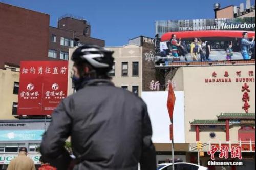 """当地时间5月12日,纽约曼哈顿唐人街,一个广告牌上写着""""纽约勇往直前""""。<a target='_blank' href='http://www.chinanews.com/'>中新社</a>记者 廖攀 摄"""