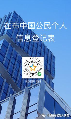 中国驻布隆迪使馆将向在布侨胞发放防疫物资