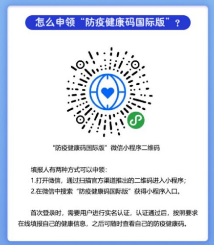 驻韩国使馆发布航班信息 提醒中国公民回国乘机注意事项