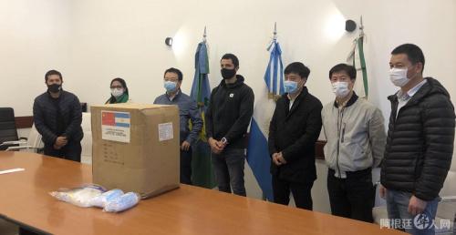 阿根廷华人网:阿侨界抗疫委员会向当地捐抗疫物资