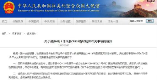 驻美国大使馆发布搭乘临时航班CA818有关事项的通知