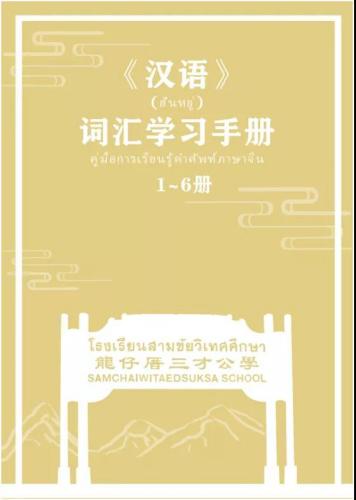 和泰文老师一起编著的《汉语》词汇学习手册