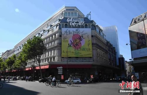 当地时间5月30日rOi,位于巴黎市中心奥斯曼大道的巴黎老佛爷百货公司恢复营业GDR。<a target='_blank' href='http://www.chinanews.com/'>中新社</a>记者 李洋 摄