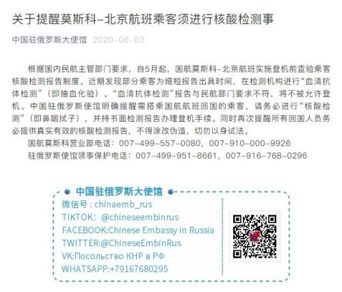 中国驻俄罗斯大使馆微信公众号截图