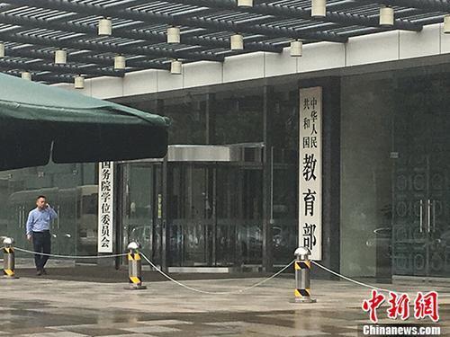 教育部。(资料图) <a target='_blank' href='http://www.chinanews.com/' >中新网</a>记者 富宇 摄