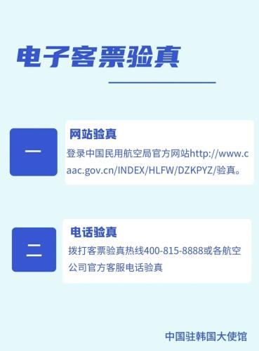 驻韩国使馆提醒拟经韩转机中国公民谨防假机票诈骗