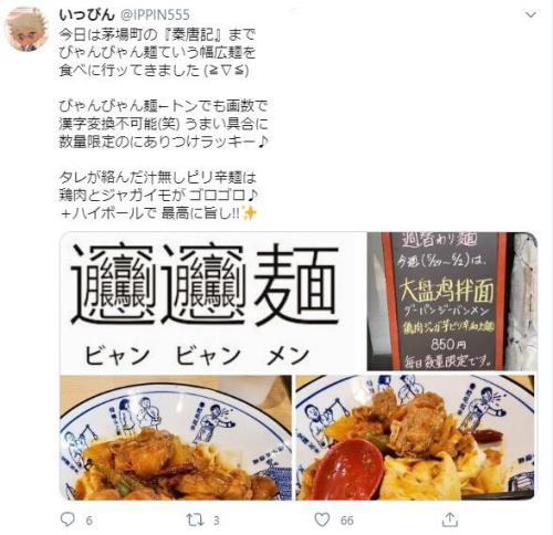 """中国小吃""""biangbiang面""""走红日本"""