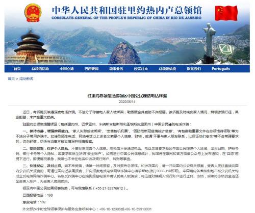 中国驻里约热内卢总领馆网站截图