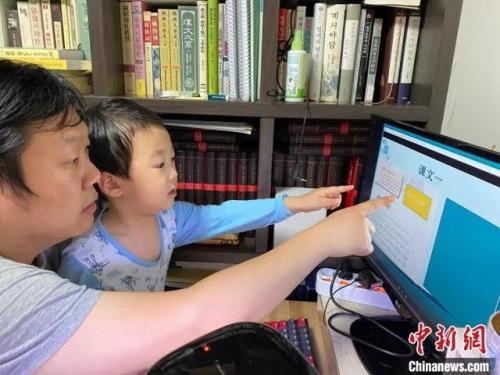 资料图:韩国学员通过网络课程学习中文。(首尔中国文化中心供图)