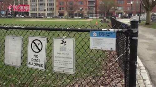 资料图:疫情下美国波士顿的公园封闭。