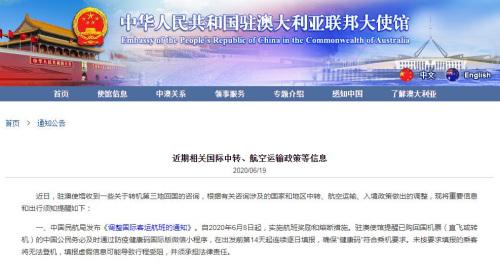 来源:中国驻澳大利亚大使馆网站截图
