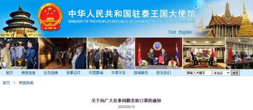 来源:中国驻泰国大使馆网站截图