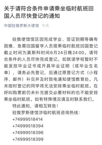 中国驻俄罗斯大使馆微信公众号截图。