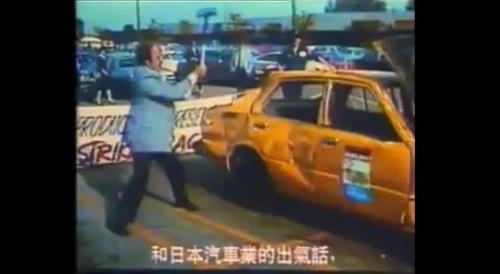 美国人砸日本汽车。图片来源:纪录片《谁杀了陈果仁》