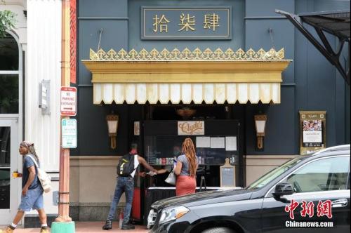 资料图:华盛顿市中心的唐人街街景。 中新社记者陈孟统 摄