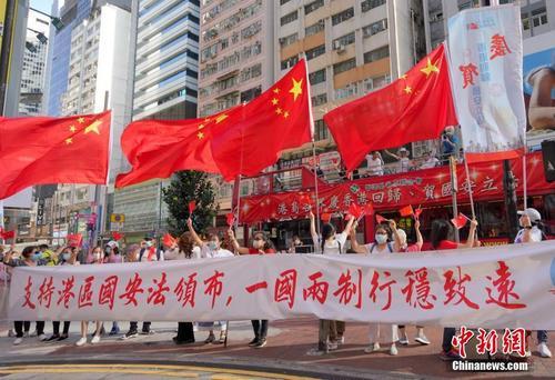 香港岛各界联合会庆香港回归及涉港国安立法