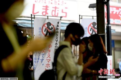 日本大和市禁止民众边走路边看手机条例施行