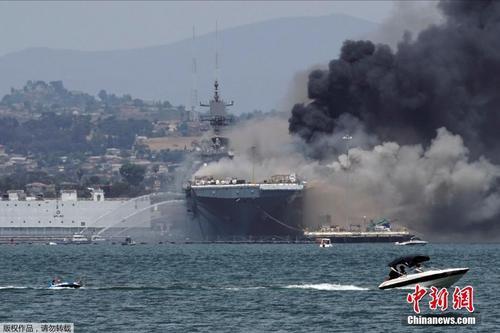 美两栖攻击舰圣迭戈海军基地爆炸起火 现场浓烟滚滚