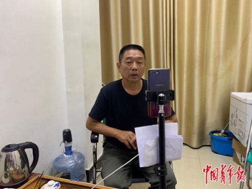 章荣高接受直播采访。