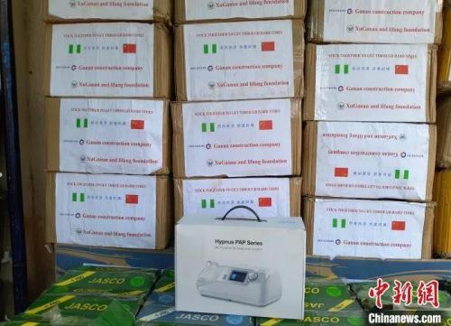 资料图:温州华侨捐资捐物助尼日利亚抗击疫情。泰顺宣传部供图
