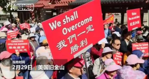 多家华人团体在旧金山联合举办反歧视游行,反对因为新型冠状病毒而歧视华裔人口的行为,支持中国及全球的抗击疫情行动。(中新视频截图)