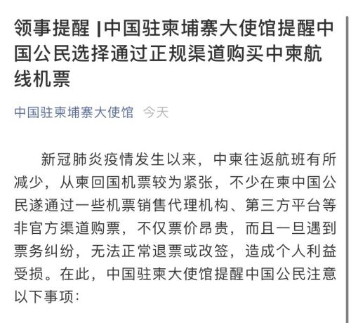 中国驻柬埔寨大使馆微信截图